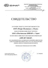 Свидетельства дилеров 2021