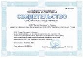Представитель ООО СКБ «Приборы и системы»